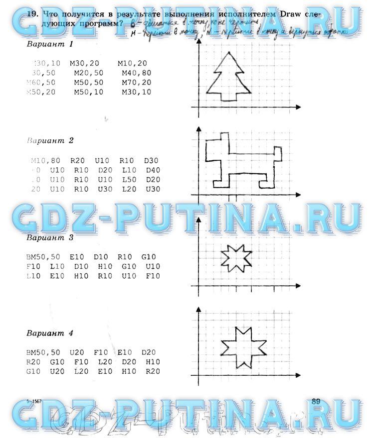 Гдз путина 6 класс информатика босова учебник