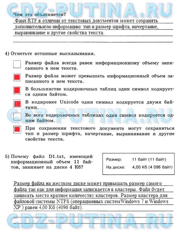 ГДЗ 7 класс по Информатике Л.Л. Босова, А.Ю. Босова ФГОС