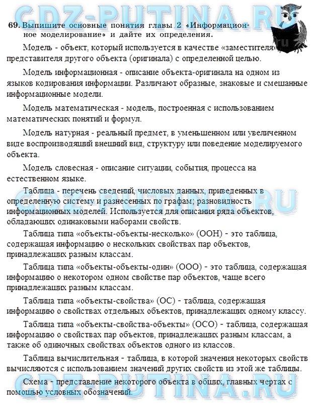 ГДЗ по информатике для 6 класса Л.Л. Босова