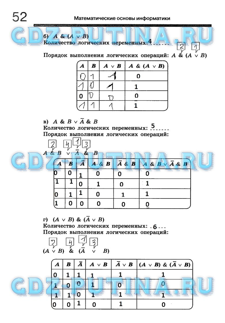 8 решебник информатики