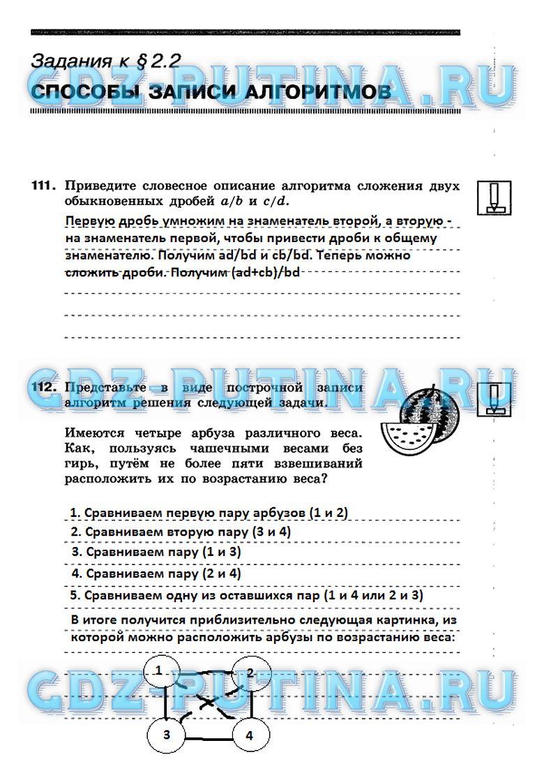 За информатике гдз фгос тетрадь по класс босова 7