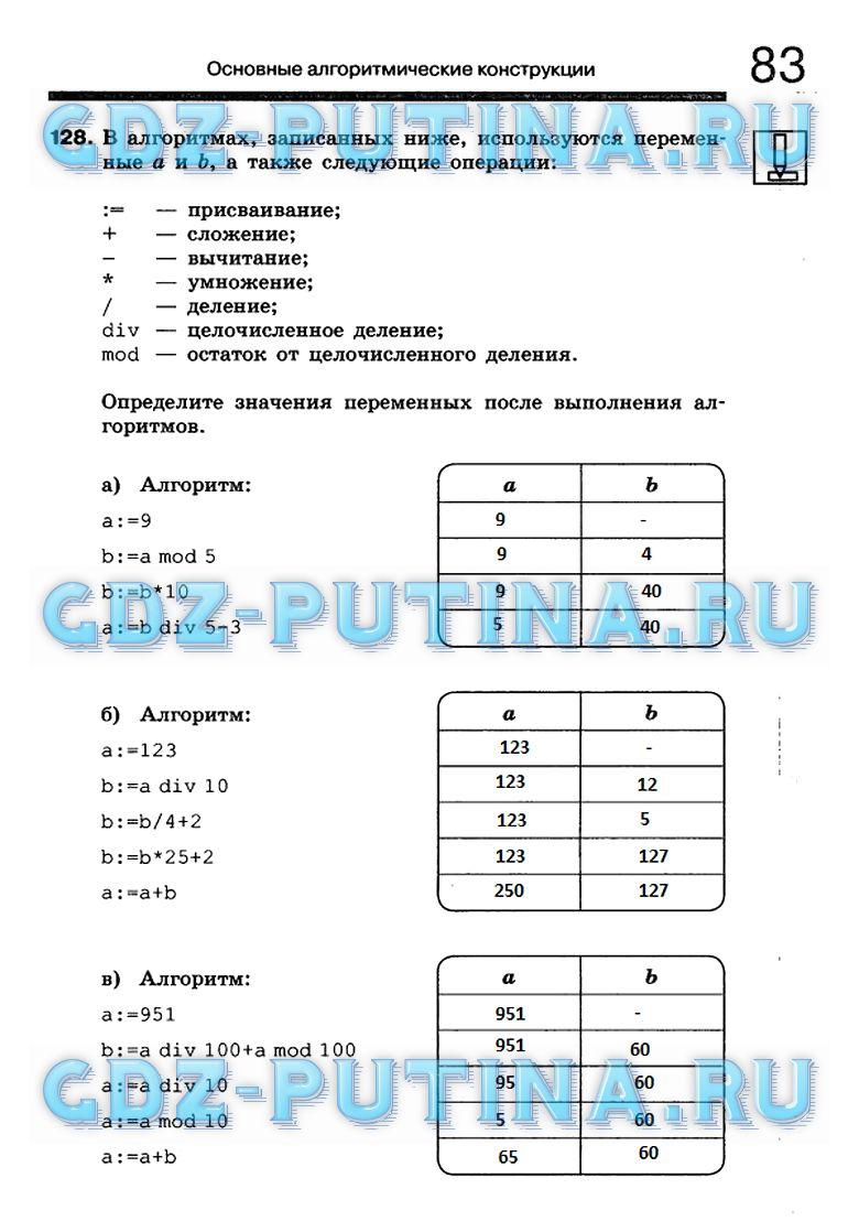 Гдз по информатики 8 класс л.л босова а.ю босова рабочая тетрадь