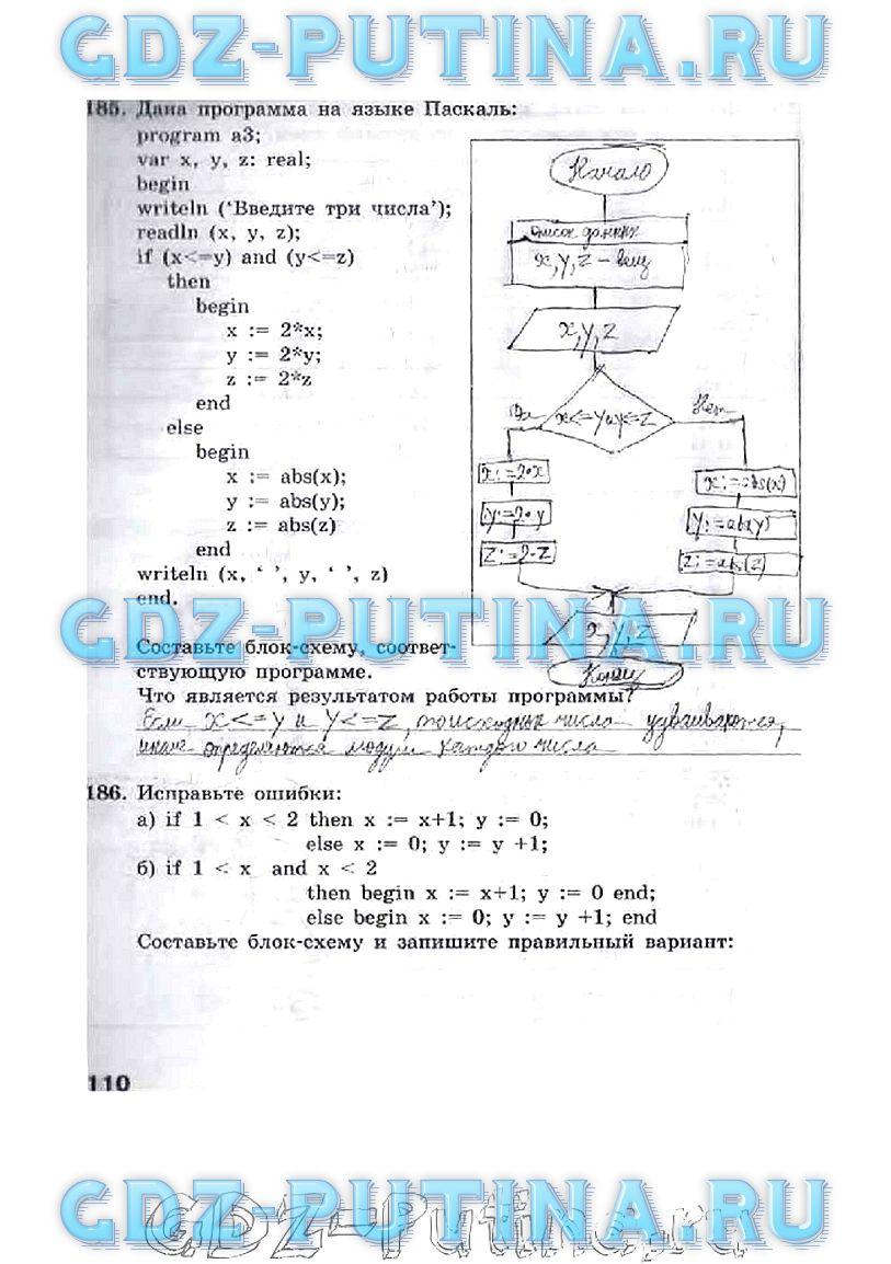 Икт 9 Класс Босова Учебник Решебник