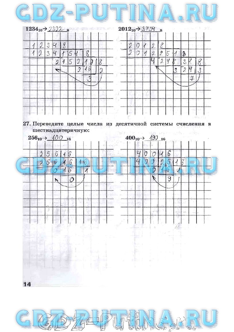 Гдз по информатике 9 класс семакина 1 часть