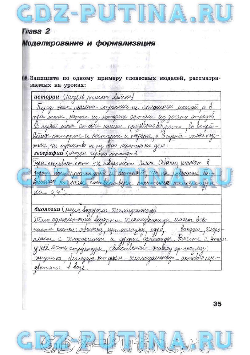 Решебник 9 Класс Путина