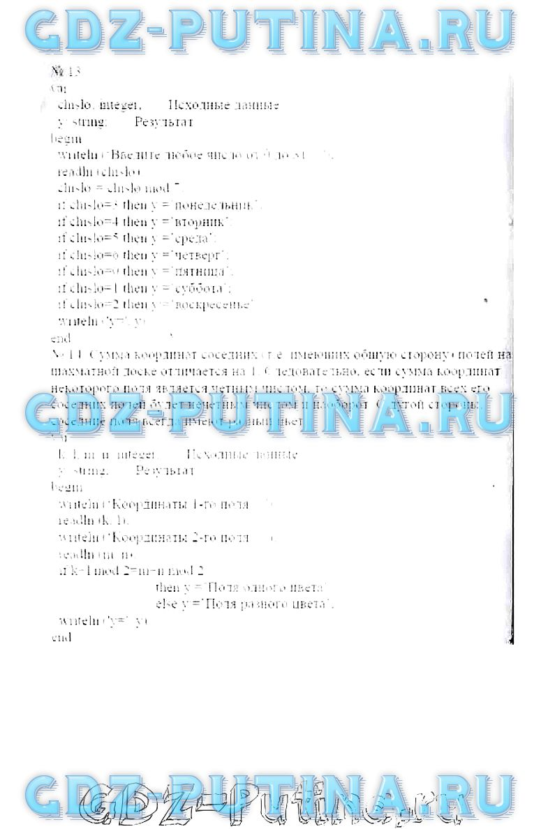 Гдз Информатика 9 Учебник