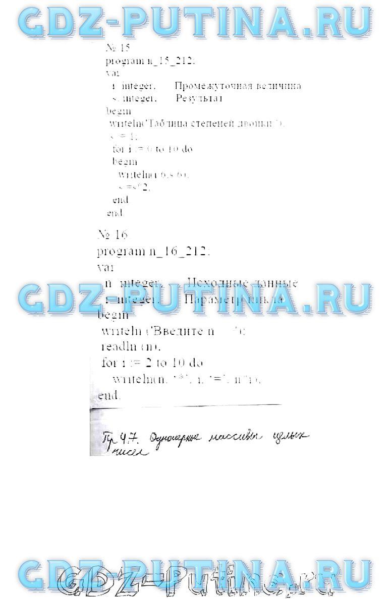 информатику на семакин 9 гдз класс