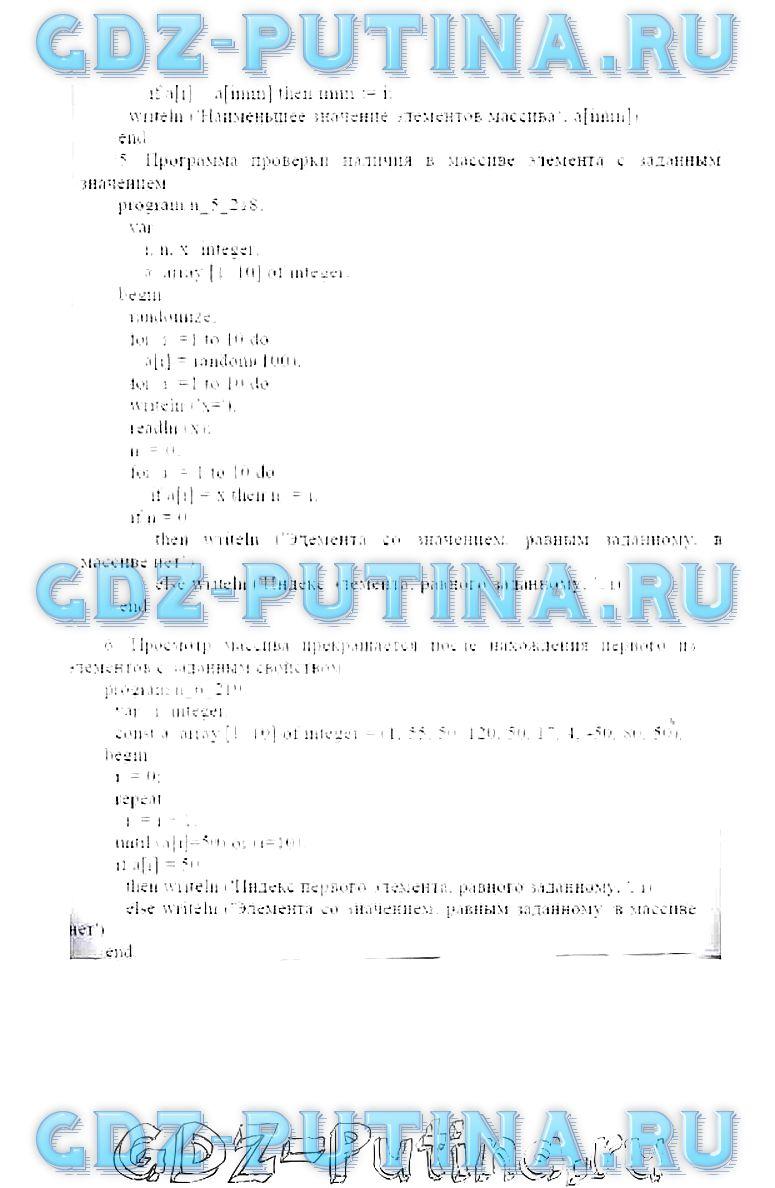 Решебник по информатике 9 класс 2014