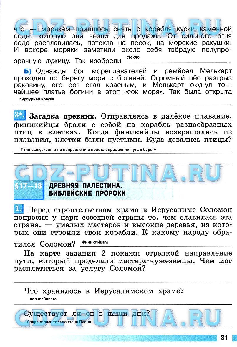 Решебник История Древнего Мира 5 Класс Уколова