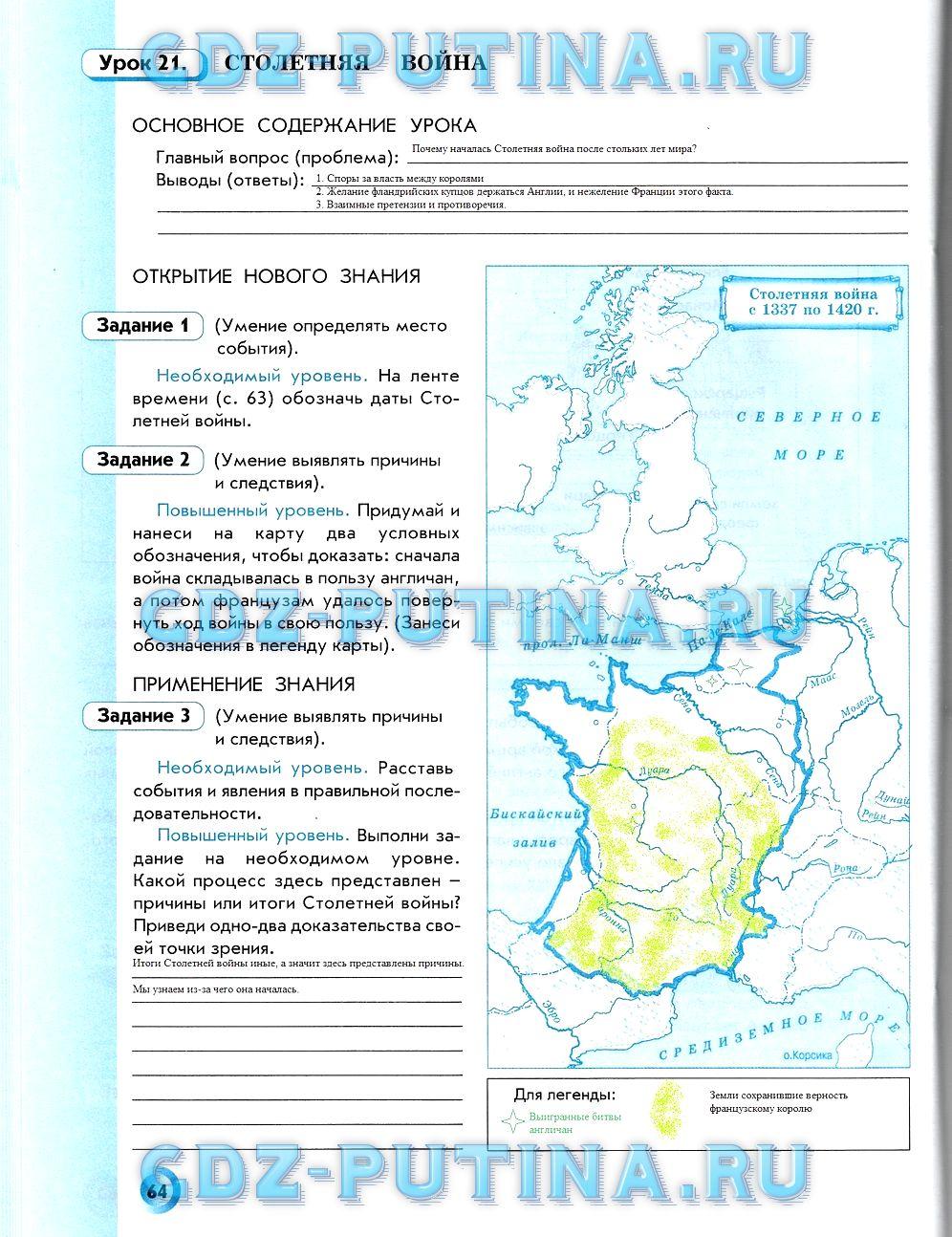 Гдз По Географии 6 Класс Рабочая Тетрадь Данилов Косулина 2017