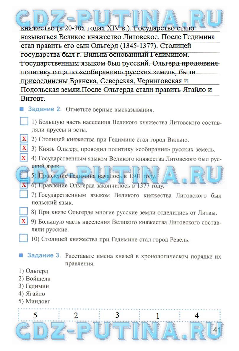 По россии часть истории 8 класс симонова гдз 1
