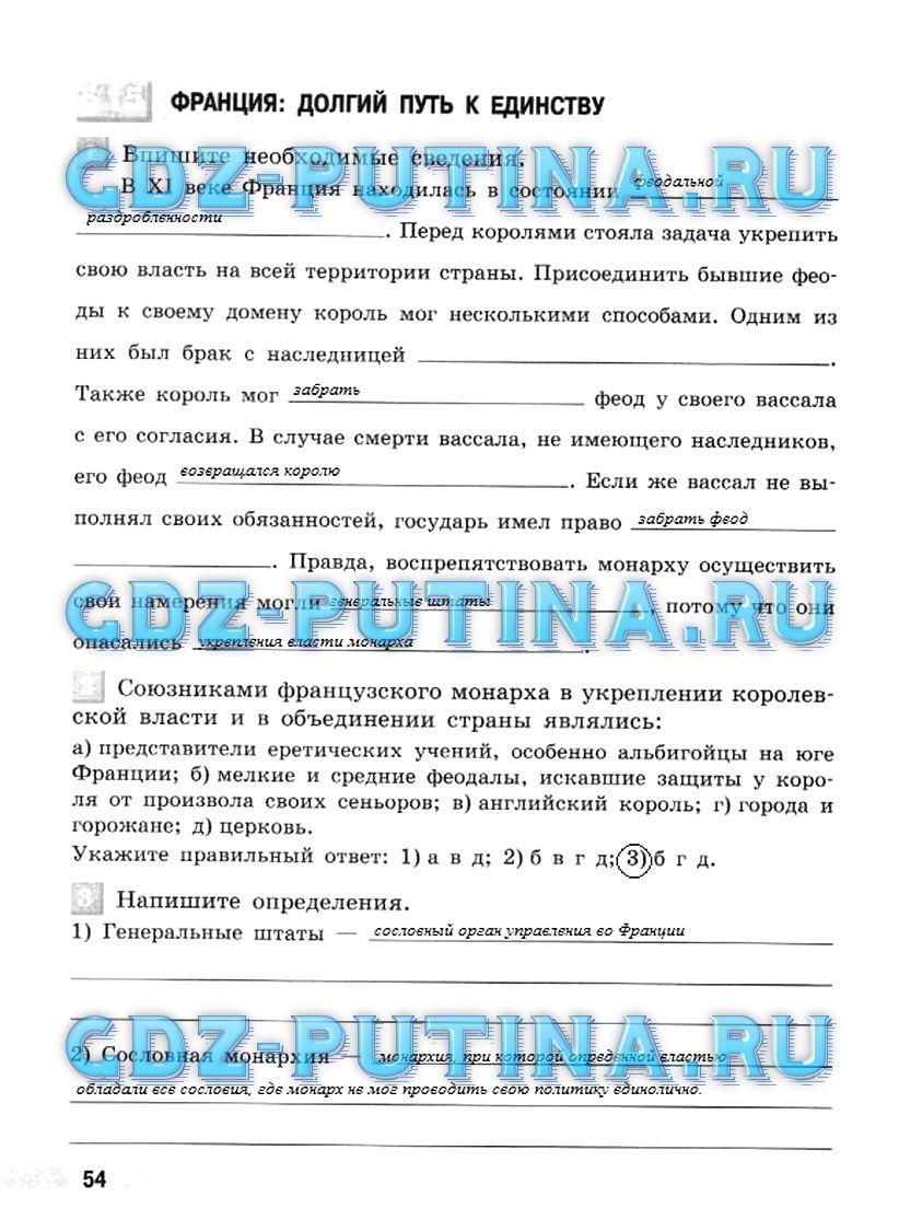 гдз путина 6 класс история крючкова 2018