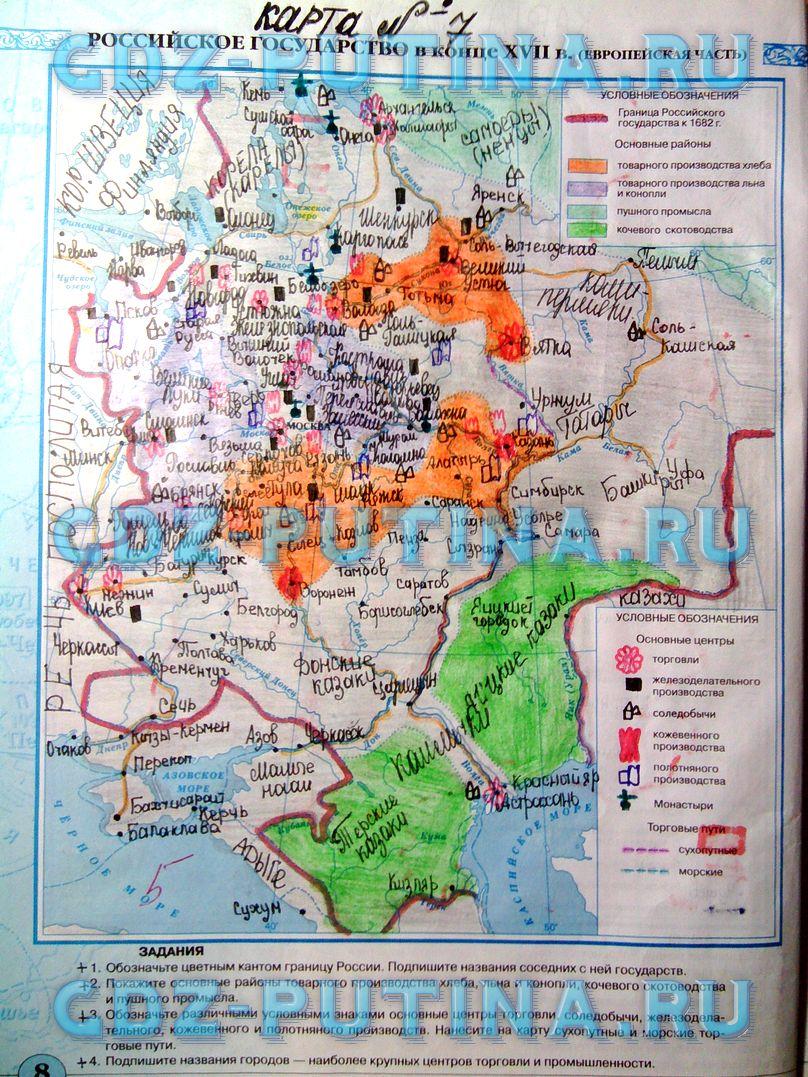 Гдз по контурным картам история россии xvi конец xvii века 7 класс