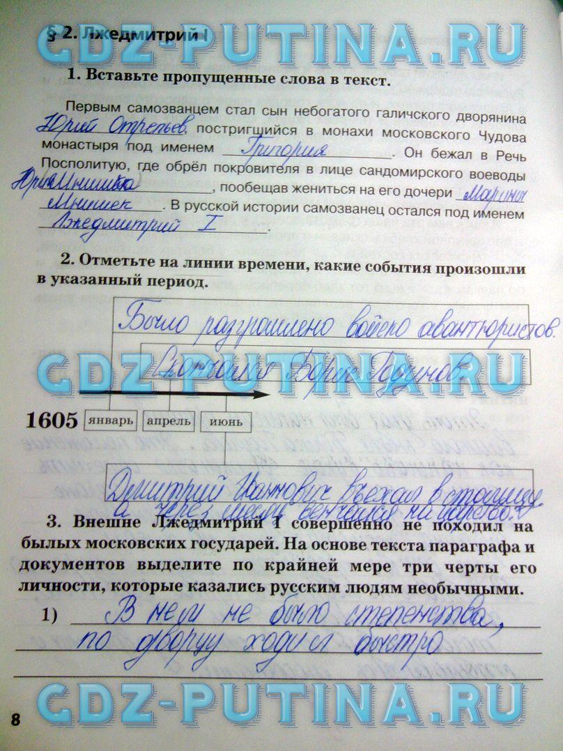 УМК История 7 класс Артасов