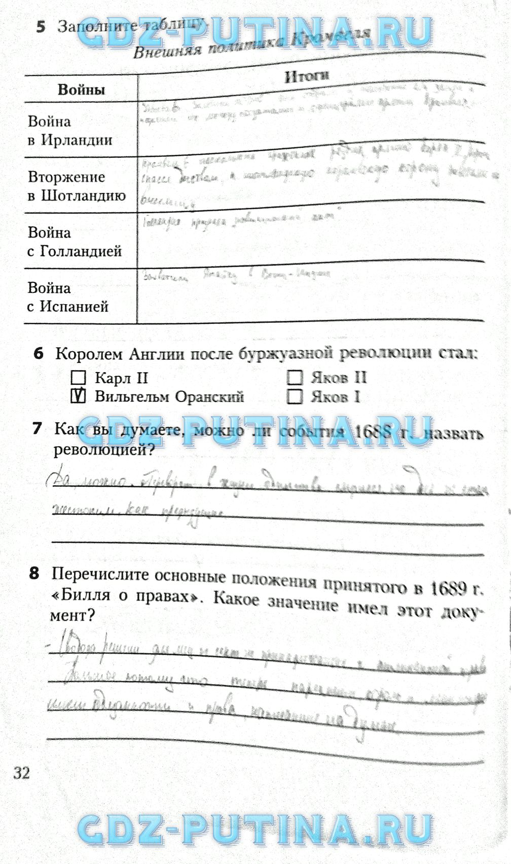 решебник по рабочим тетрадям по истории беларуси 8 класс