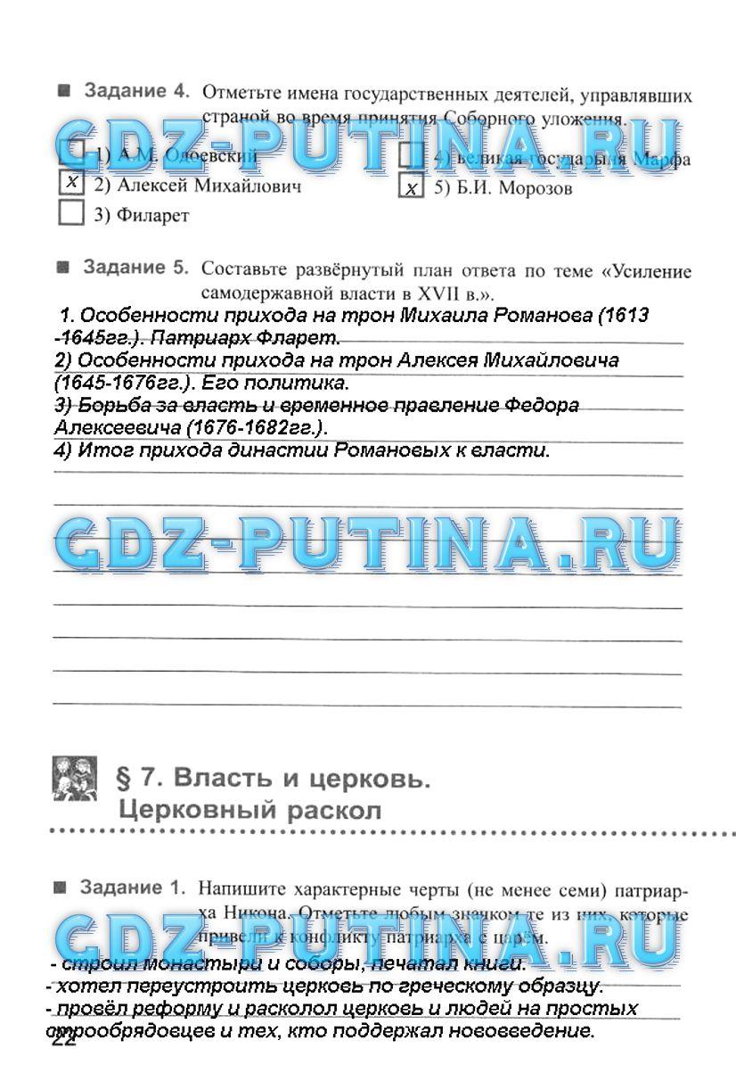 Решебник по истории россии 7 класс данилов косулина рабочая тетрадь фгос