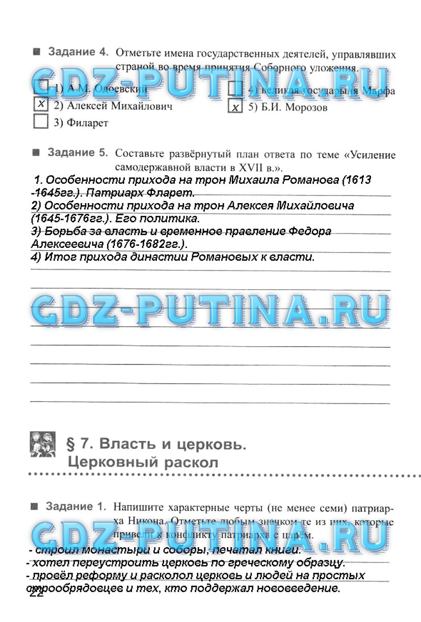 гдз путина 7 класс по истории россии косулина данилов