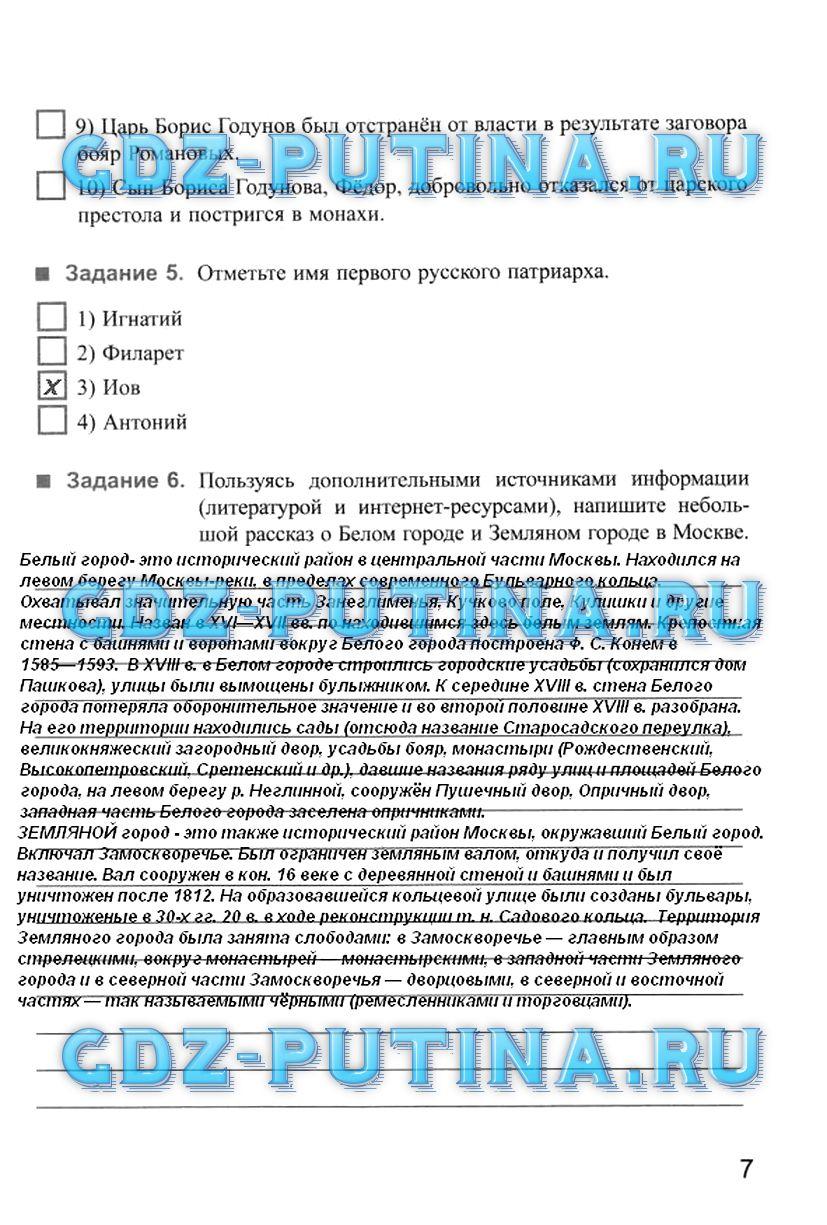 7 россии симонова рабочей истории класс фгос по тетради по гдз