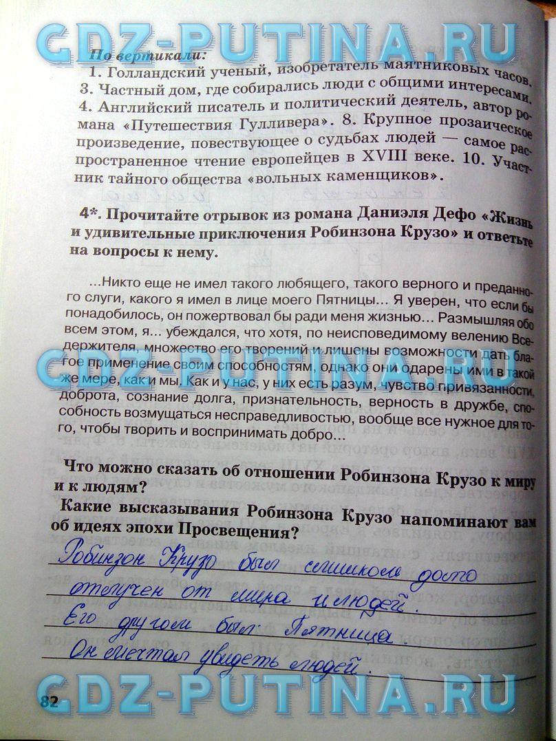 Гдз Контурные Карты по Истории России 8