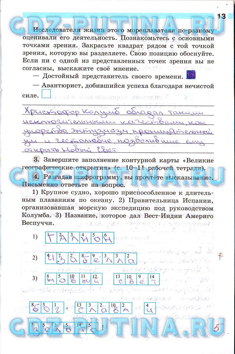 Рабочая тетрадь по истории россии 7 класс пораграф 21 задание