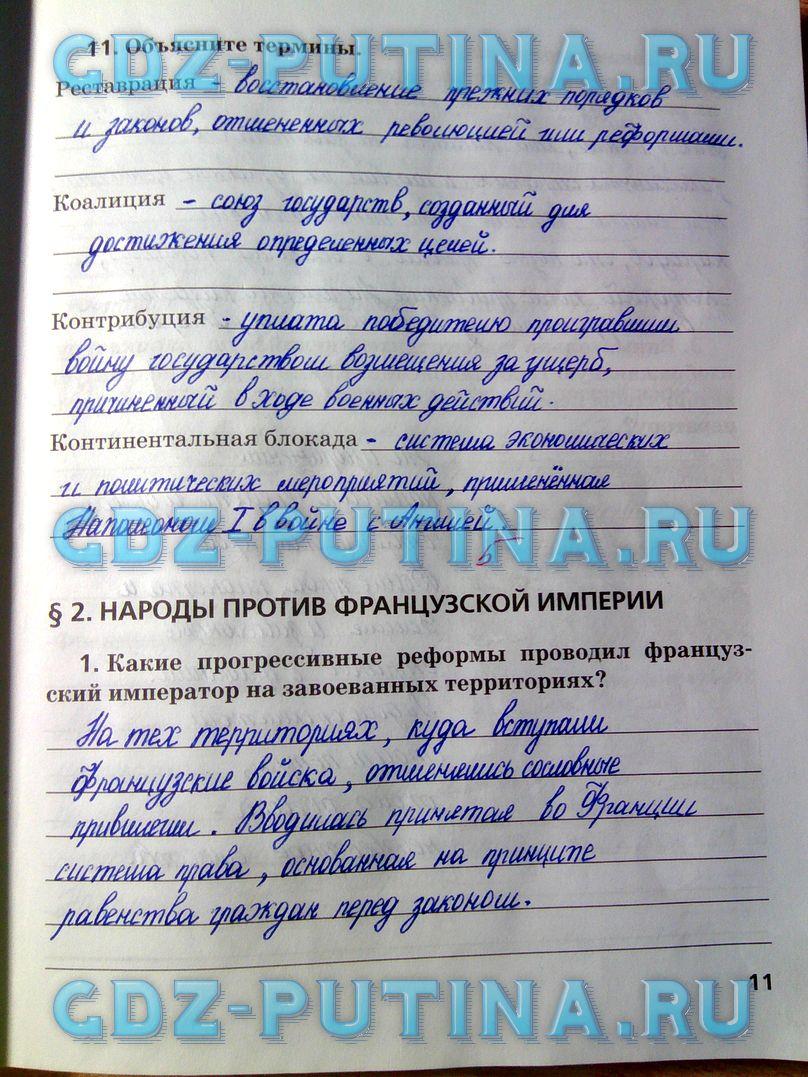 Гдз К Ермаковой 9 Класс