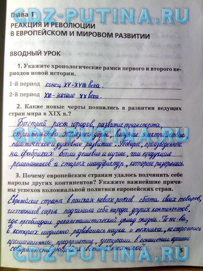 Решебник Ермаковой