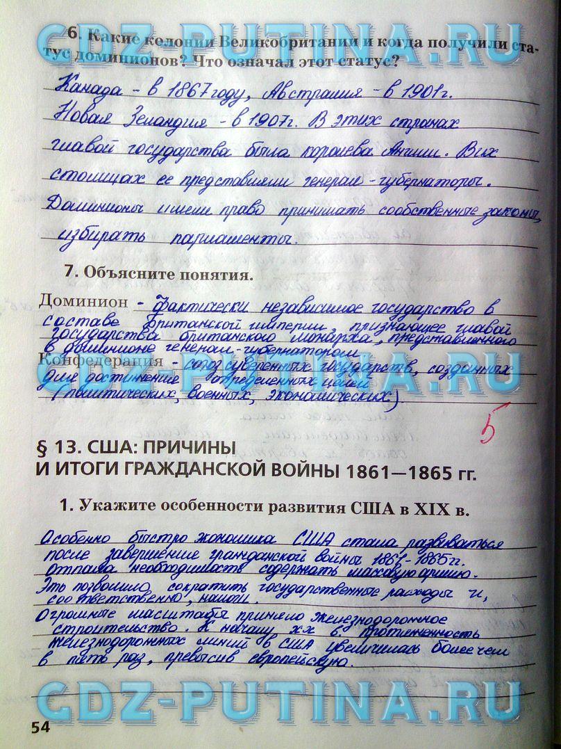 Класс рабочим по истории беларуси по 8 решебник тетрадям