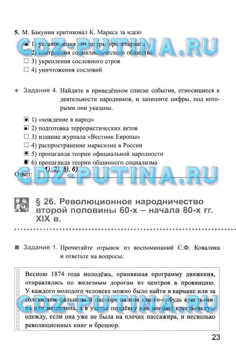 История 9 Класс Данилов Лукутин ГДЗ