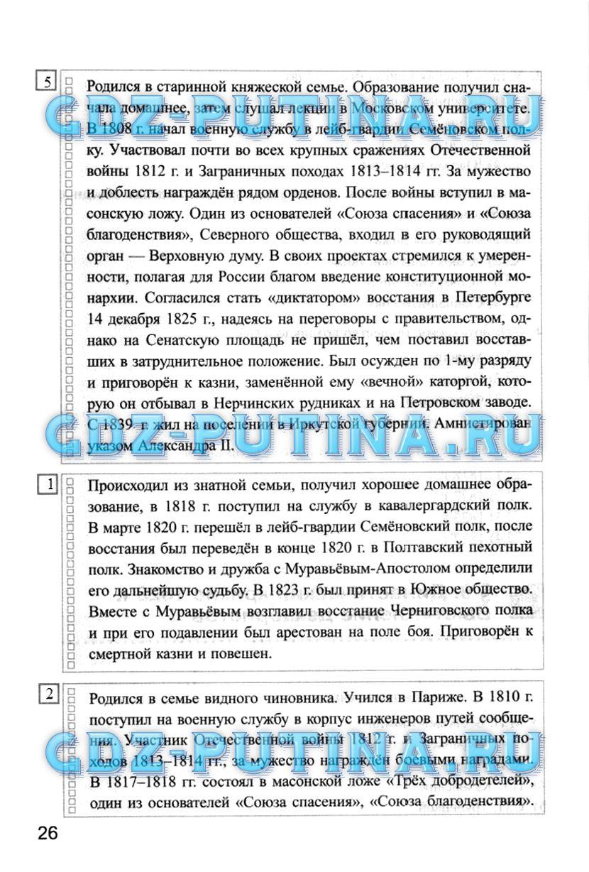 Истории решебник 8 онлайн читать класс история россии по данилов