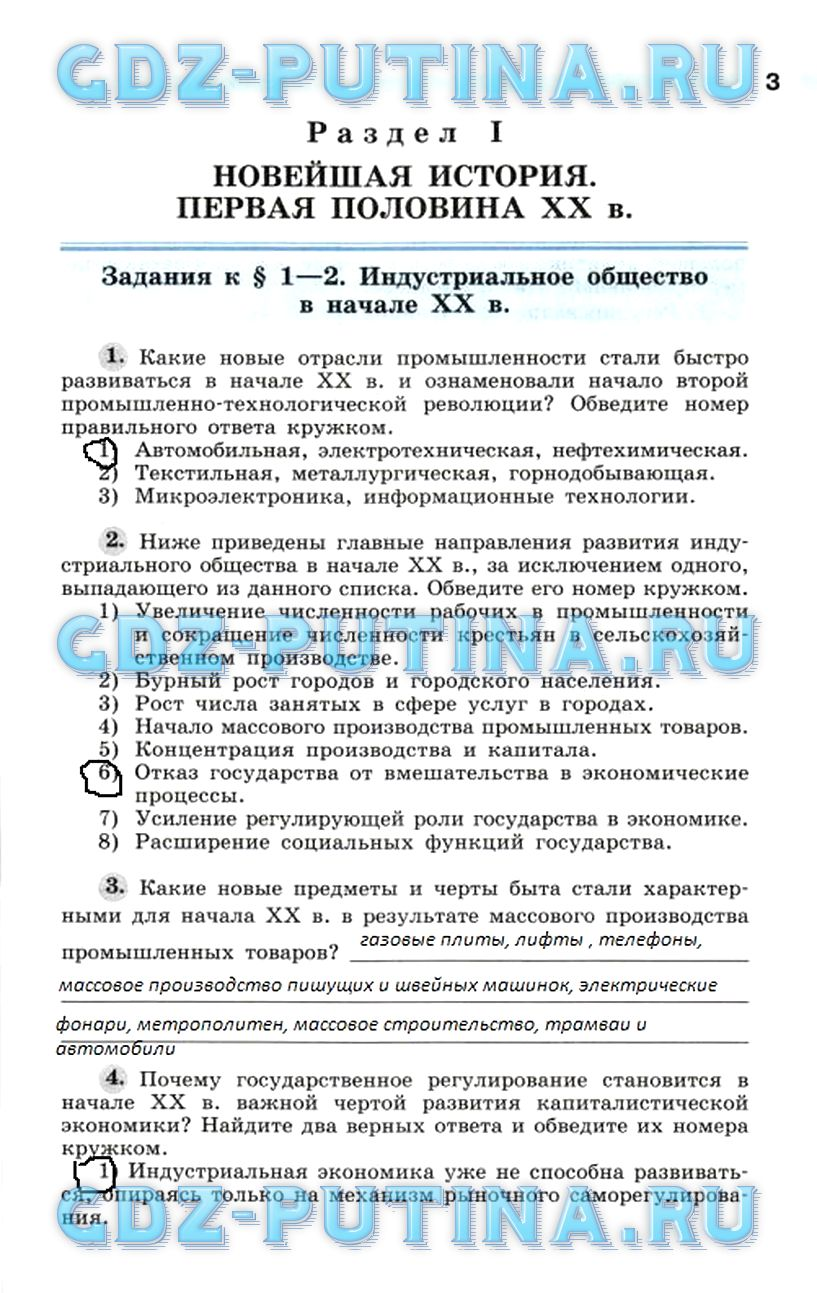 История сороко-цюпа 9 класс параграф 23 ответы на вопросы