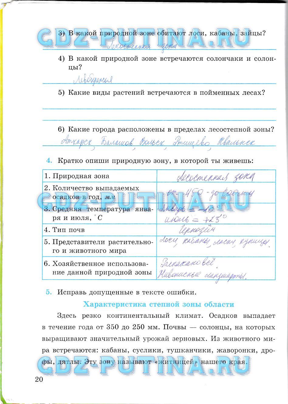 ответы рабочая немыкин класс по тетрадь краеведению гдз за 7