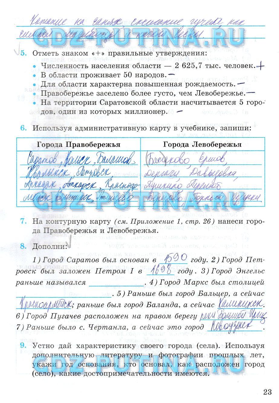области краеведение рабочая тетрадь волгоградской решебник класс 6