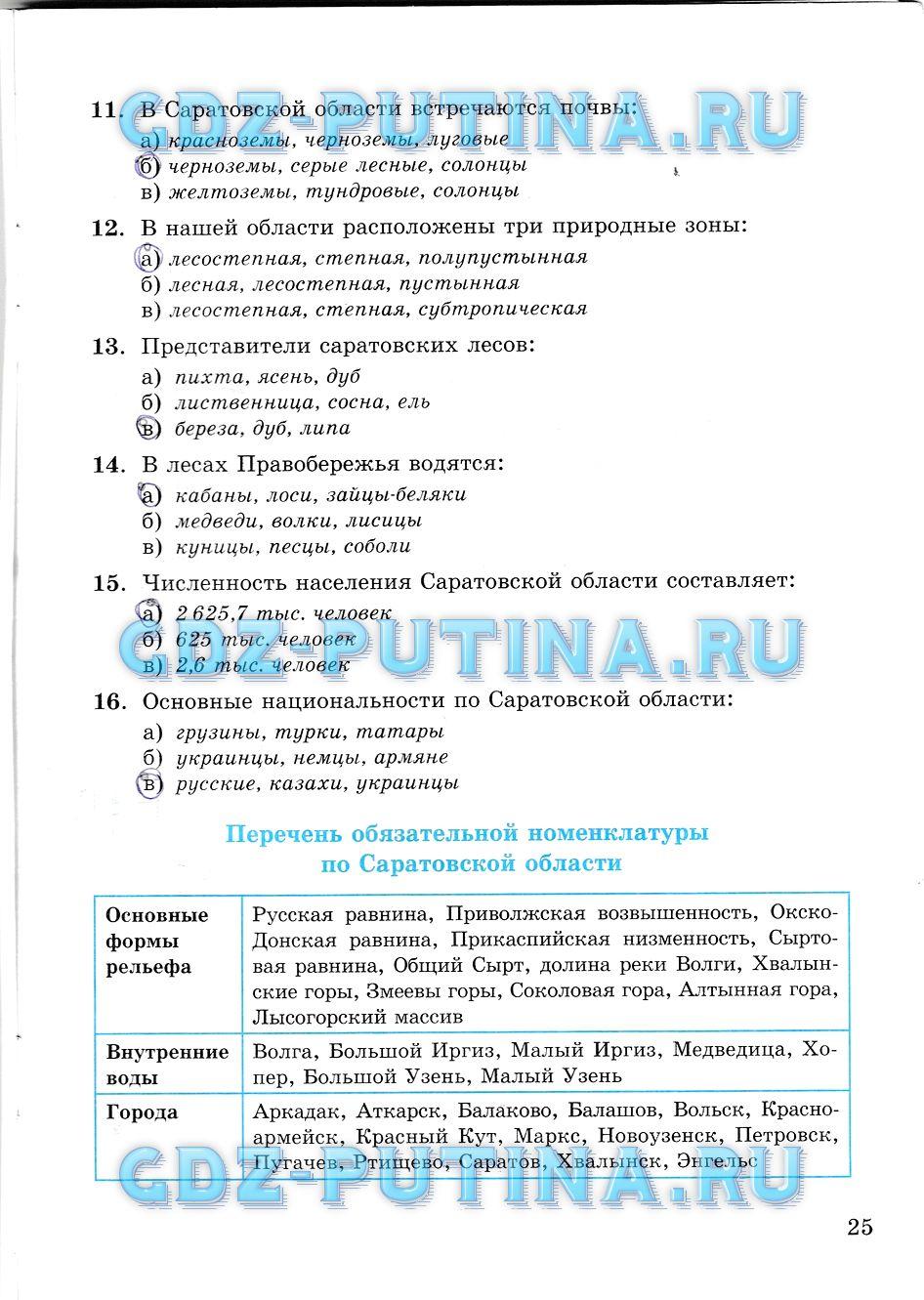 краеведенью класс 7 решебник по за