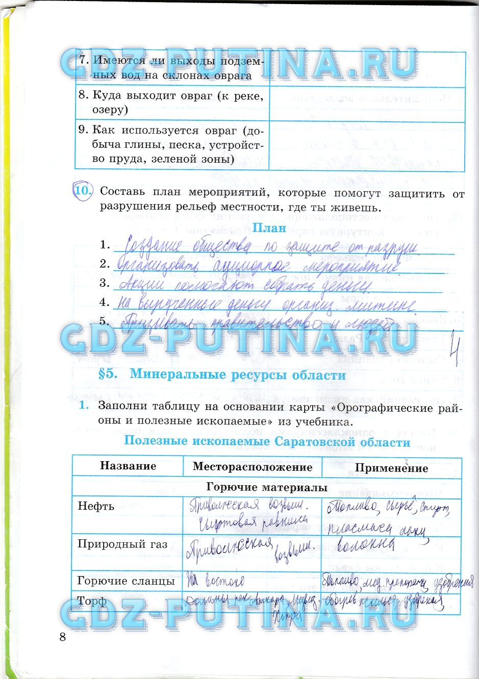 краеведа географии дневник гдз по