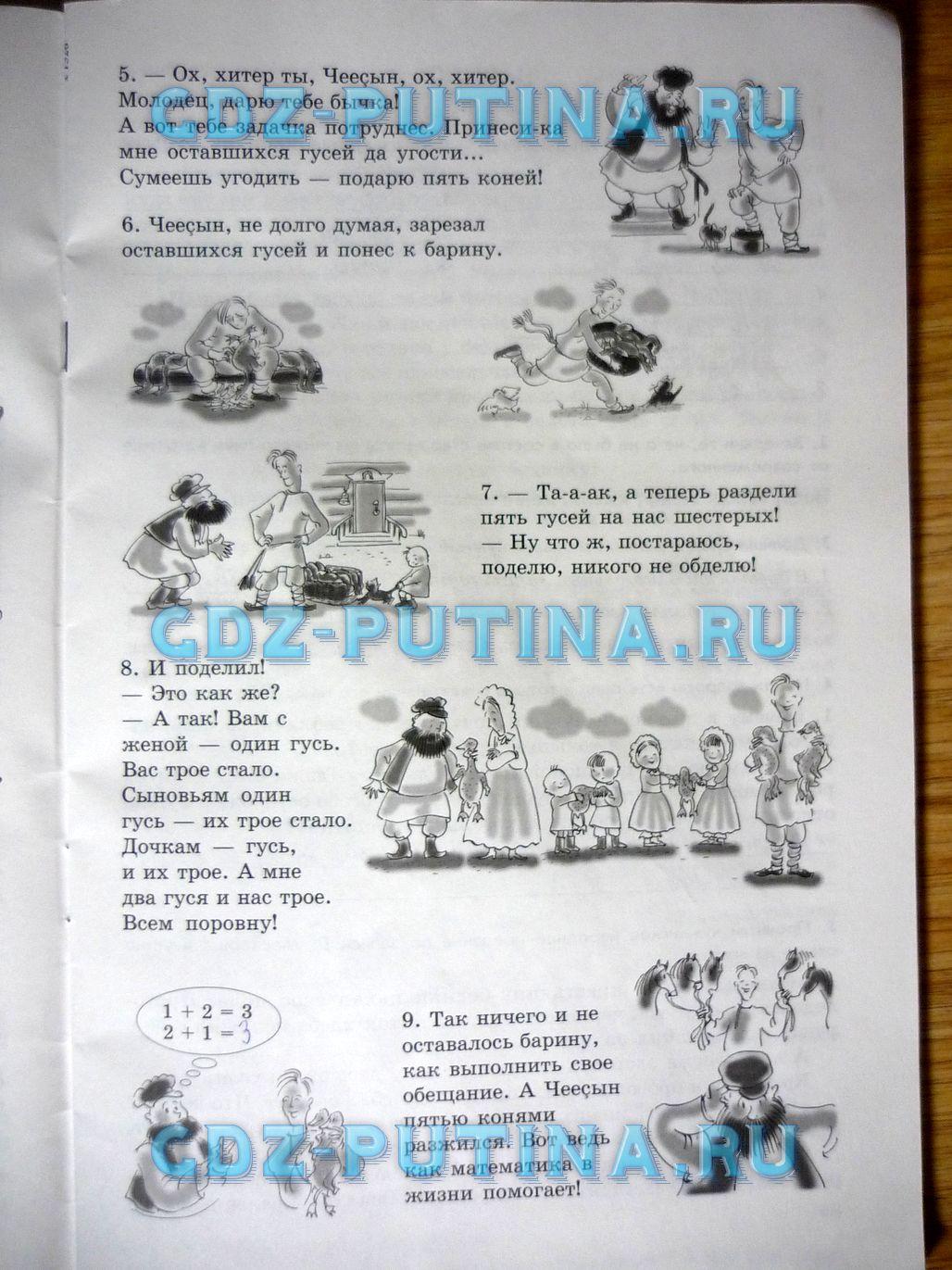 Гдз по родному языку 5 класс саяхова