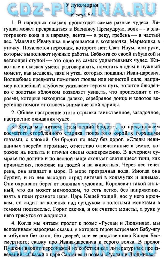Литература 6 класс Коровина
