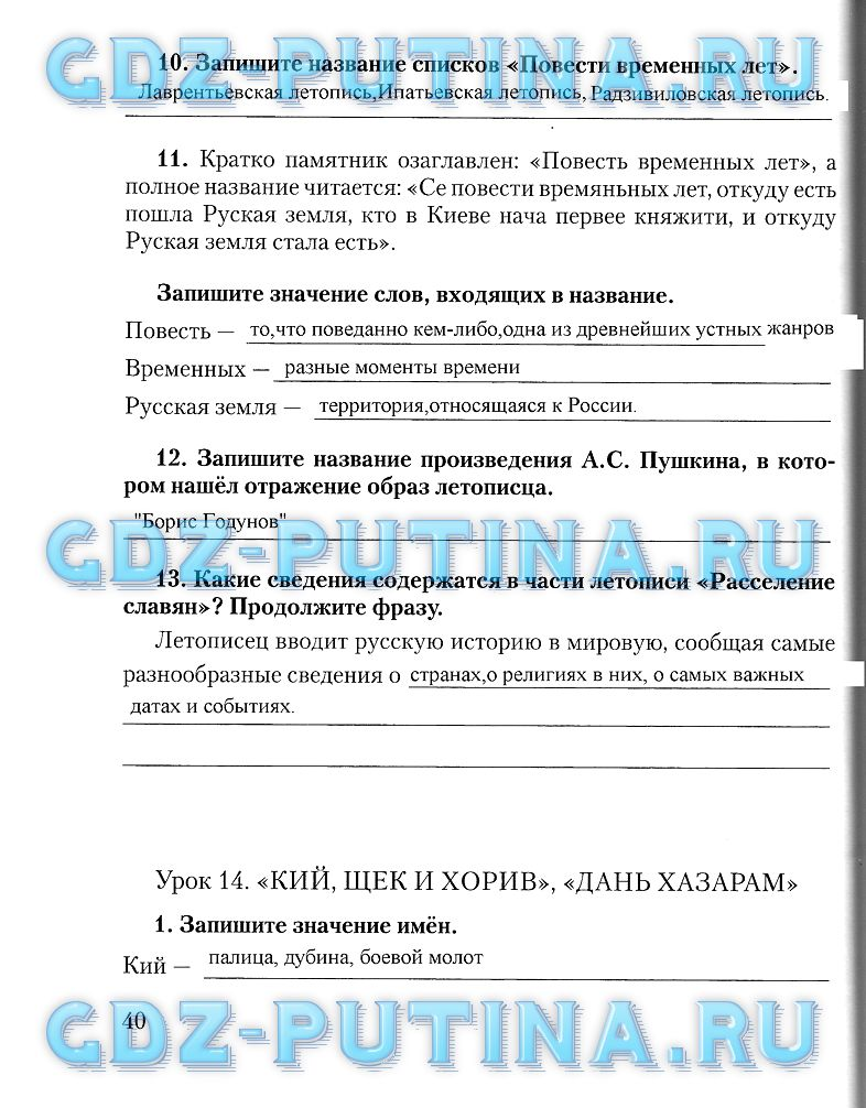 Решебник по литературе 7 класс кустодиева