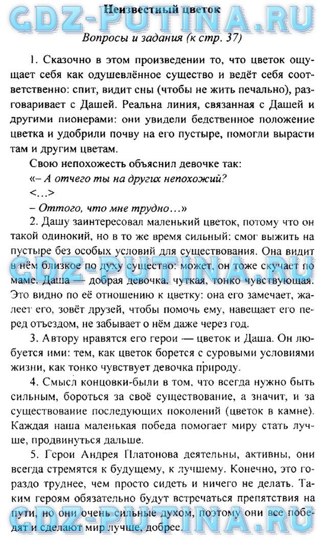 Гдз по литературе 6класс издательство мнемозина