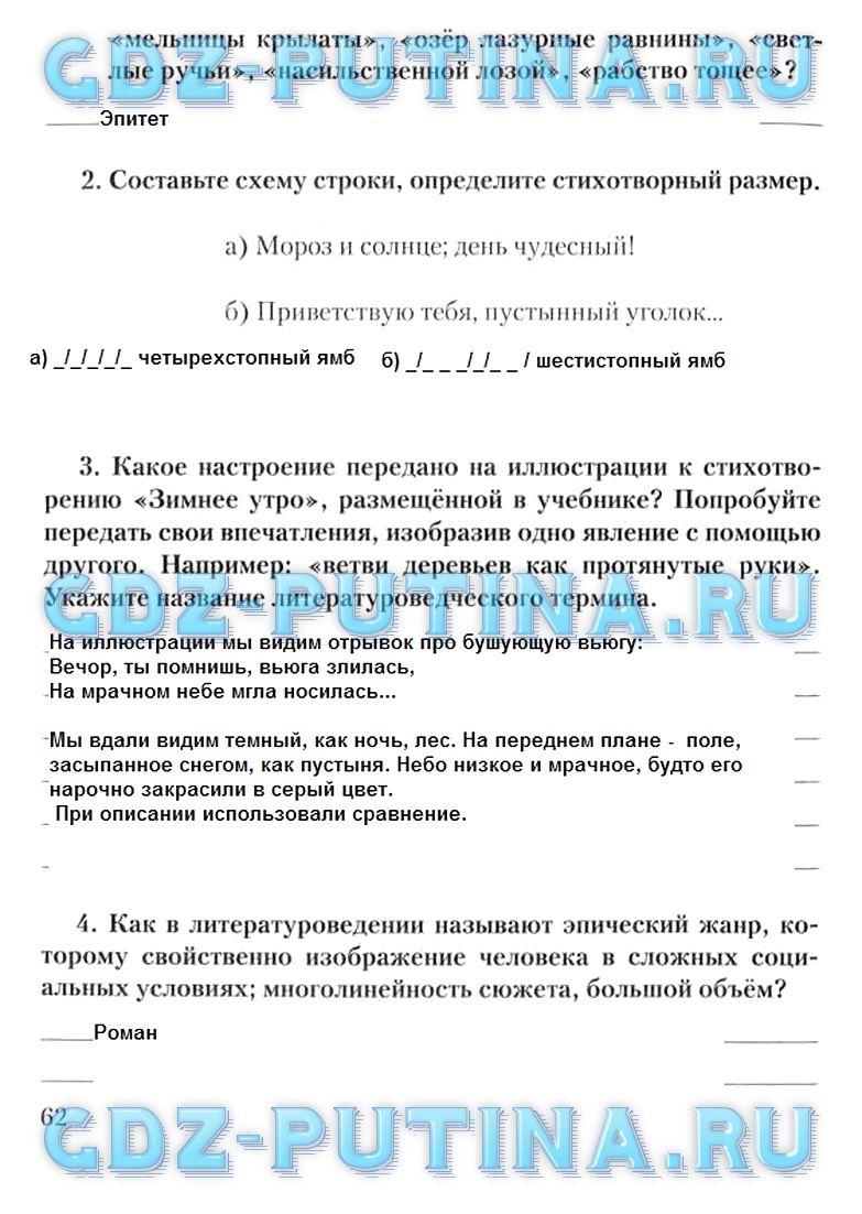 Гдз к рабочей тетради по литературе 6 класс соловьева