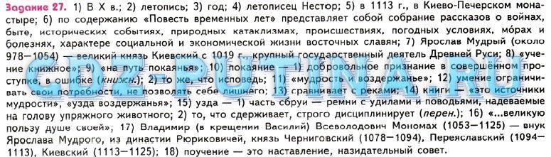 ГДЗ по литературе 7 класс Коровина В.Я.