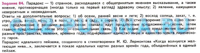 Ахмадулина от класс путина гдз литература 6