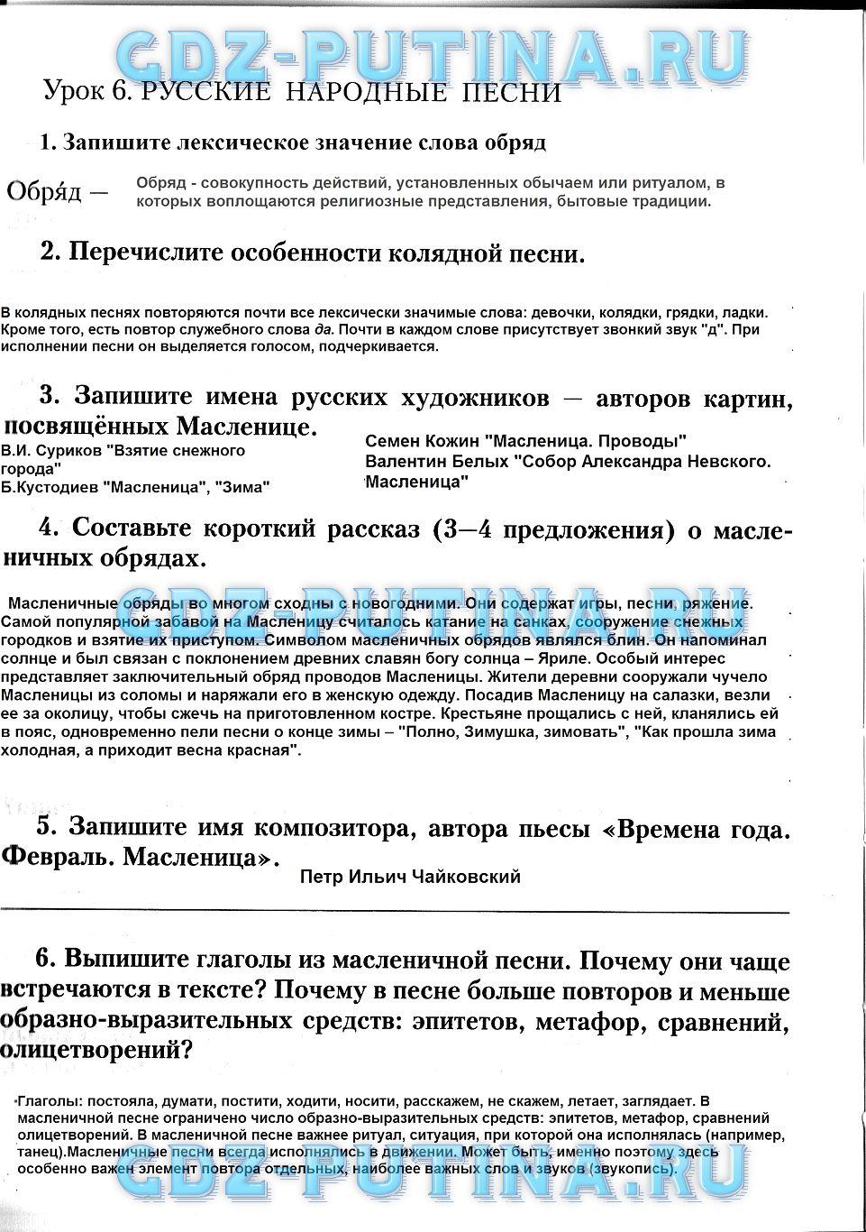 Гдз по литературе 7 класс соловьёва без скачки