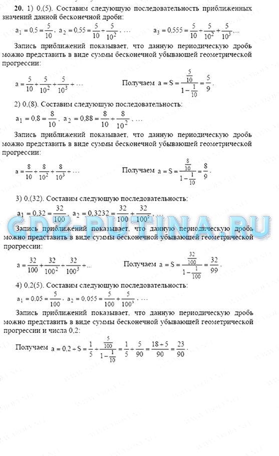Алгебра 11 Класс Колягин Решебник скачать