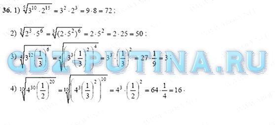 Решебник по математике 10 11 алимов