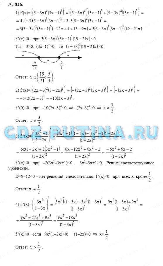 Гдз алгебра климов 11класс 1331решебник