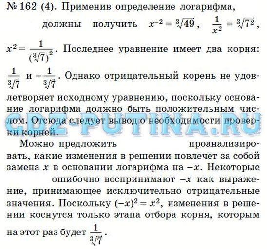 Муравин 10 класс учебник алгебра ГДЗ