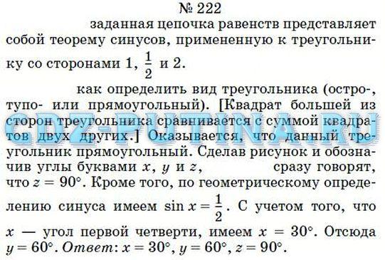 Решебник по алгебре 10 класс. Муравин Г.К. - ГДЗ, ответы онлайн