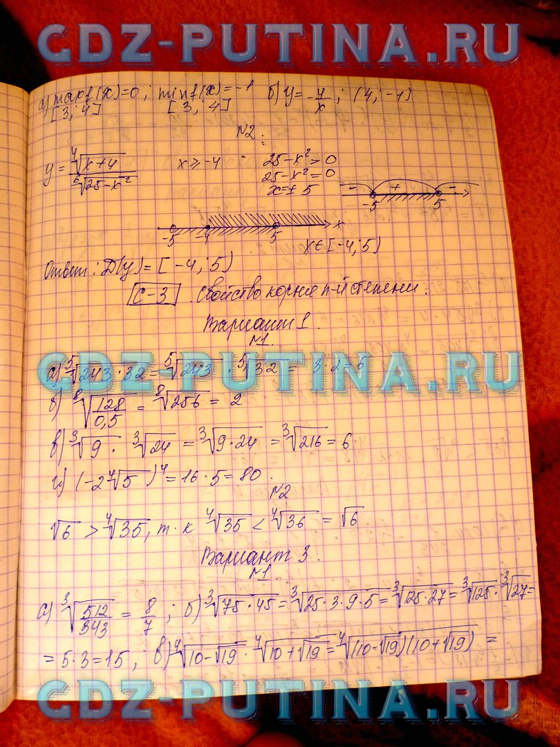 Все Гдз По Алгебре 9 Класс Александрова