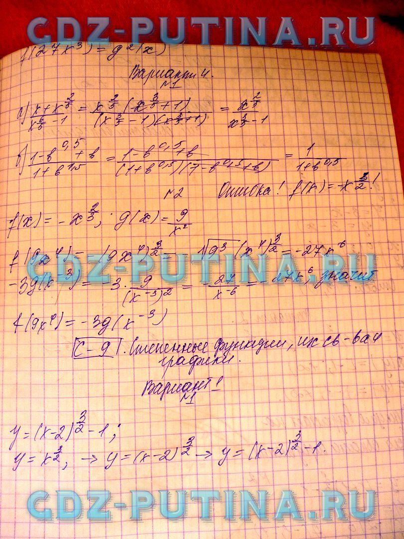 Гдз по алгебре александрова класс все 9