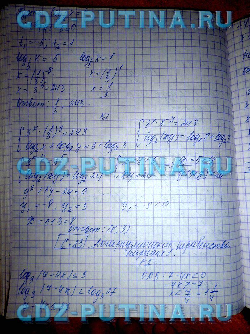 решебник алгебра мектеп 7 класс